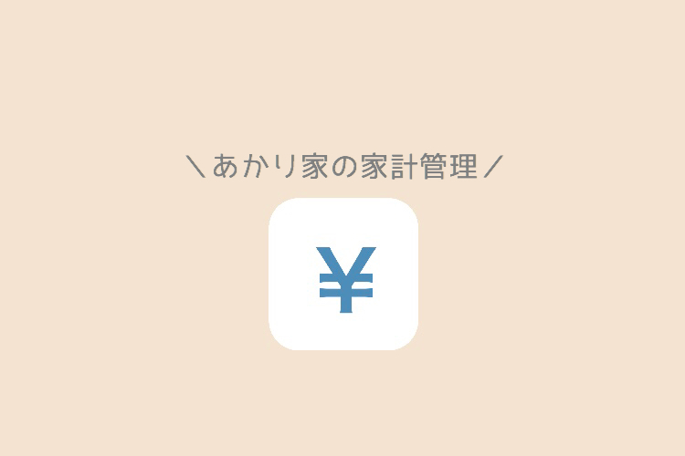 【1年で220万円貯めました】あかり家のゆるーい家計管理