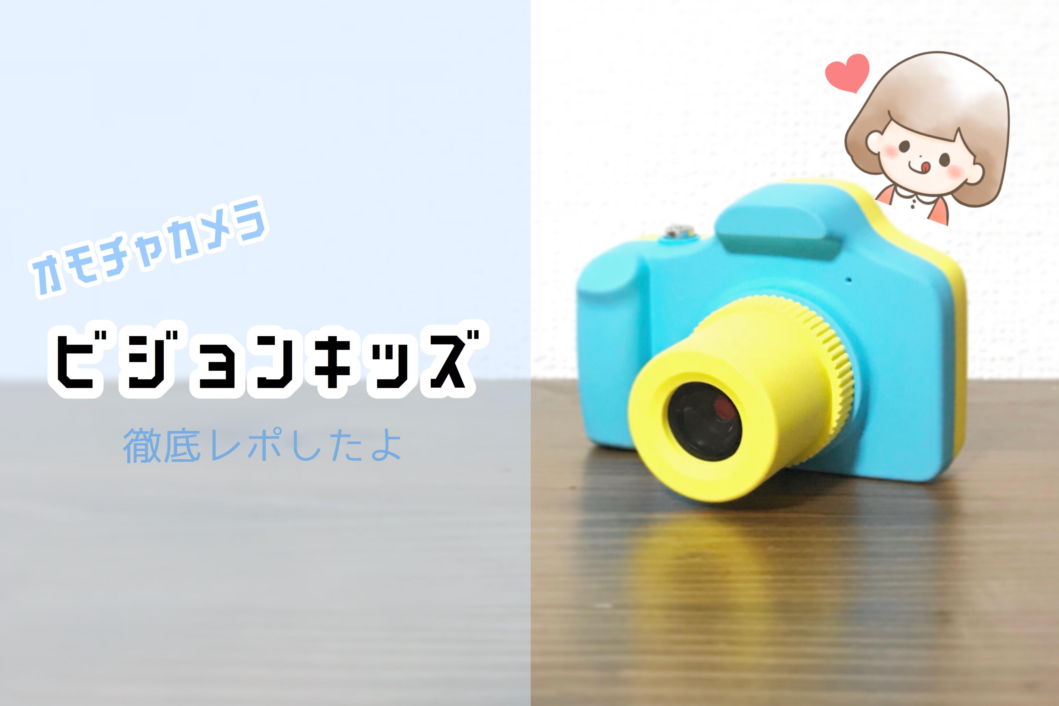キッズカメラならこれ!ハピカムのビジョンキッズがおもちゃのレベルを超えてて大満足