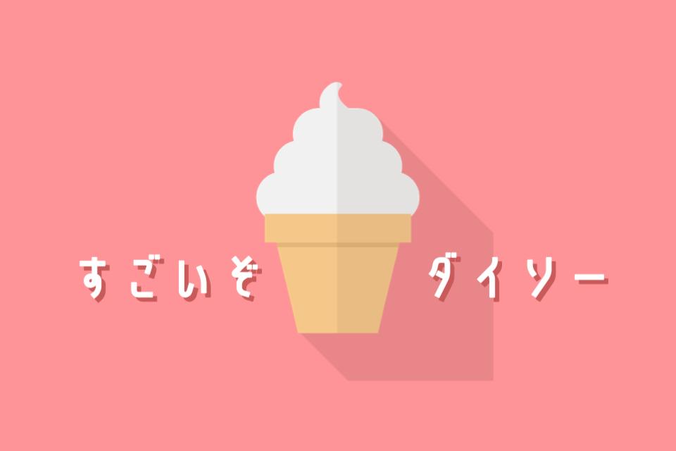 【在庫確認用ナンバー記載】ダイソーのアイスクリームディッシャーの砂場セットが子供に大人気な話