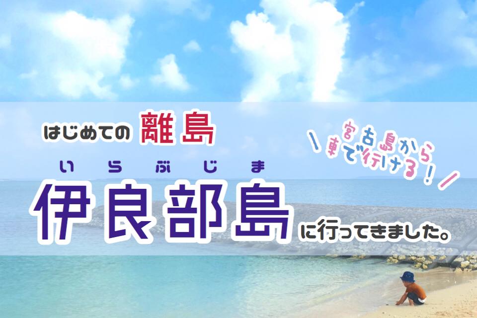 飛行機1本!宮古島のおとなり伊良部島をのんびりリゾート派にオススメしたい!