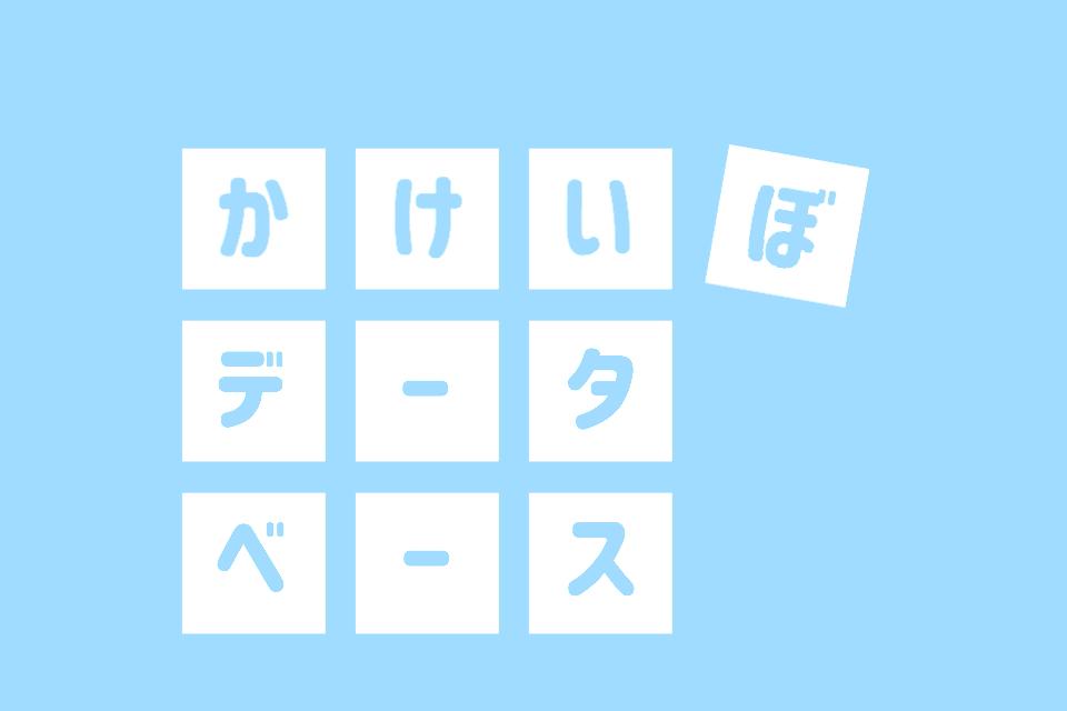 【#001】halさんの家計簿【共働き夫婦ふたり別財布】