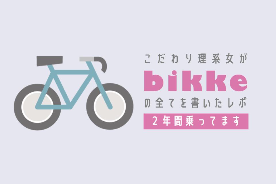 子供乗せ自転車bikke(ビッケ)の口コミ!ビッケモブに2年乗った感想とスペック比較。
