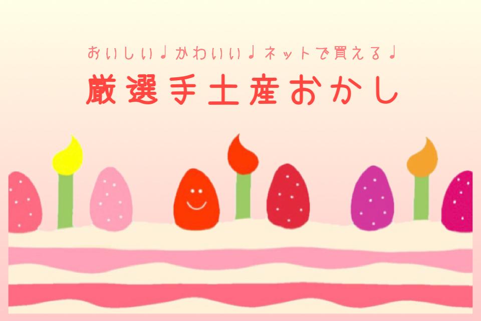 おいしいかわいいネットで買える!手土産ヲタクが三拍子揃ったオススメお菓子を紹介するよ!