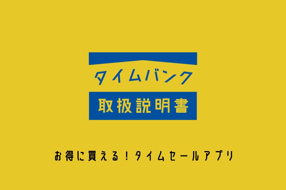 【3/31まで誰でも1400円GET!】話題のタイムセールアプリ、タイムバンクの使い方をまとめました。