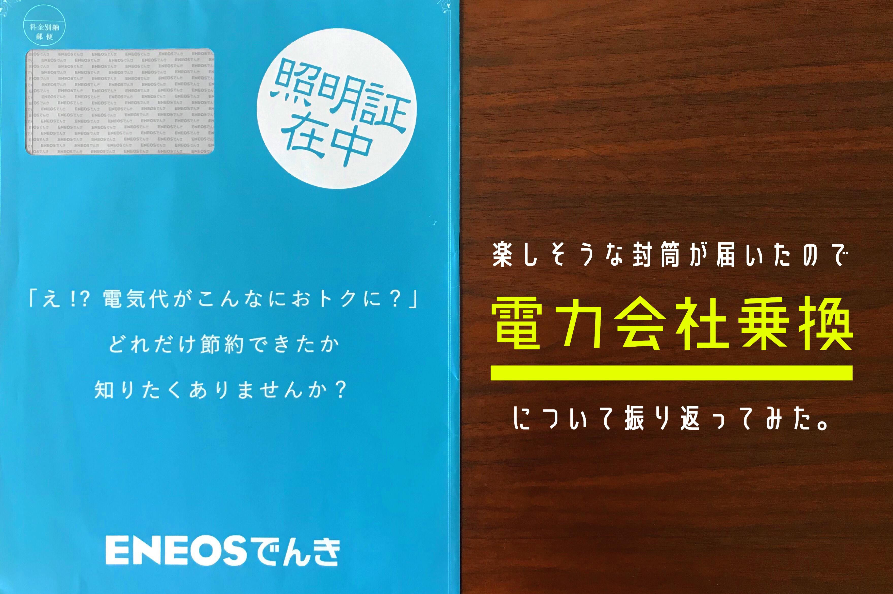 ENEOSでんきで月6000円お得になった!我が家の電力会社乗り換えを振り返りました。