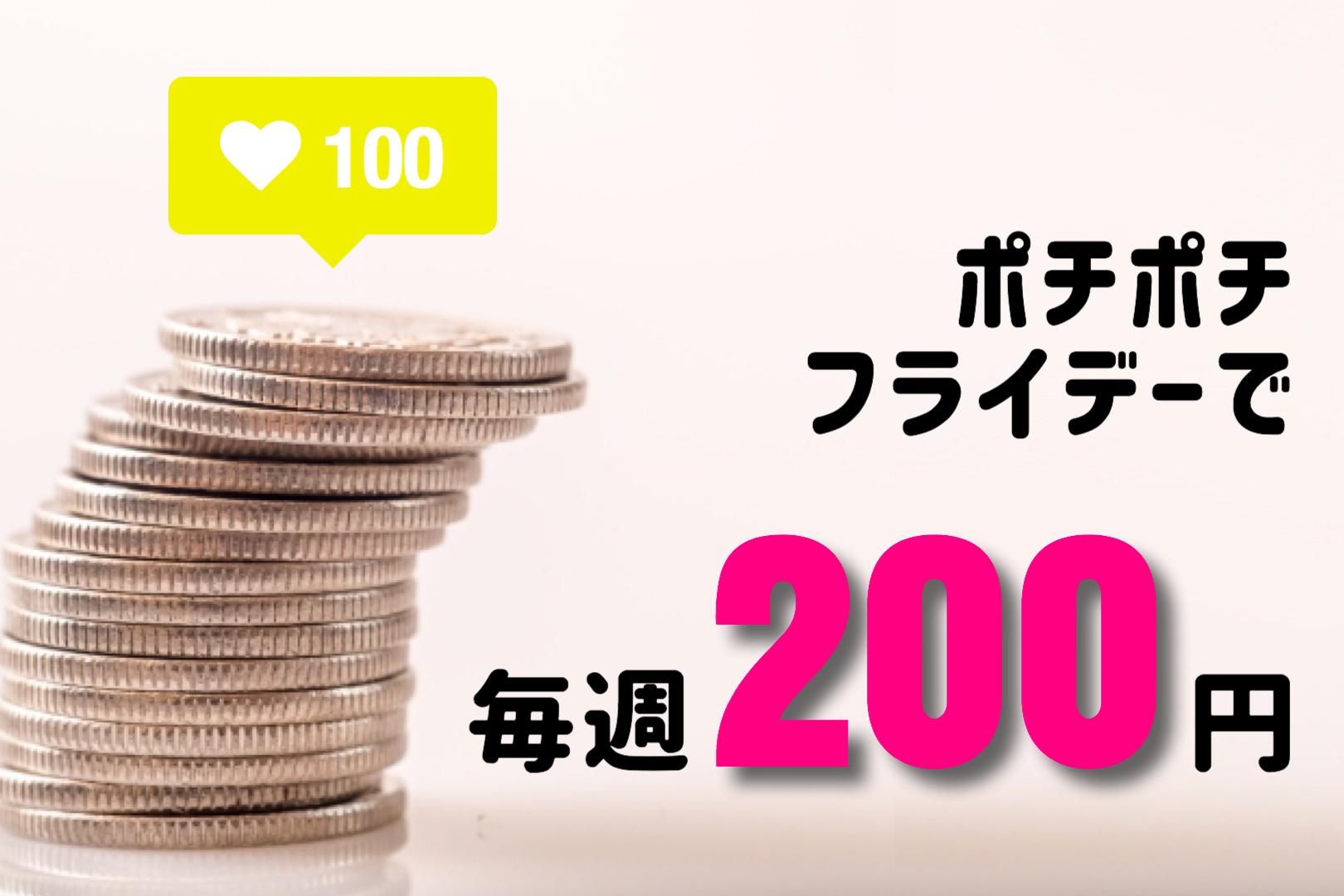 ポチポチフライデーで毎週200円!ラインショッピングのお得なキャンペーンを解説するよ。