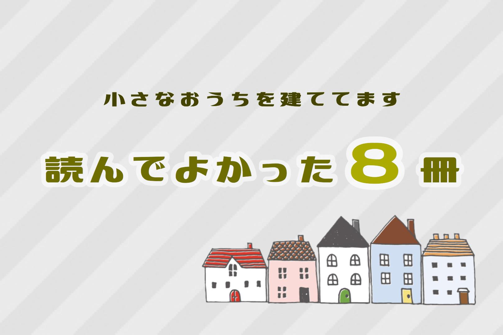 おうちづくりに役立った!小さい家を建てるために読んでよかった8冊を紹介します。